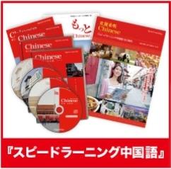 ロゼッタストーン中国語,スピードラーニング,比較
